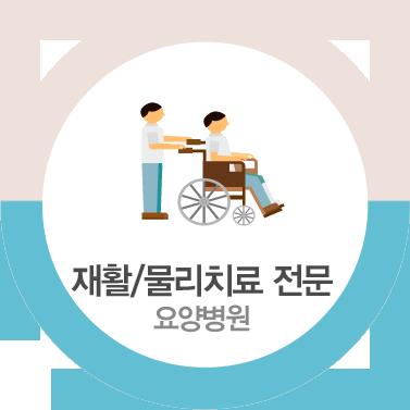 재활/물리치료 전문 요양병원
