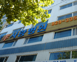보문효사랑병원