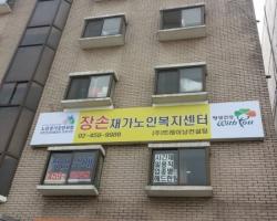 장손재가노인복지센터