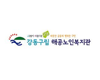 강동구립 해공노인복지관