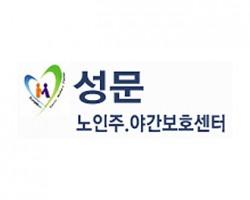 성문 노인주야간보호센터