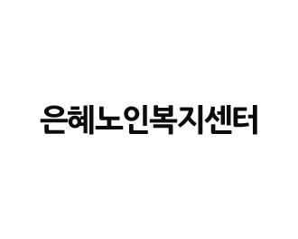 은혜노인복지센터