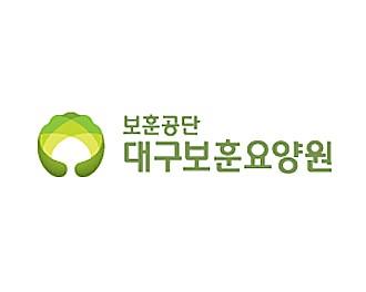 대구보훈요양원