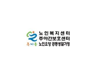 복지콜주야간보호센터