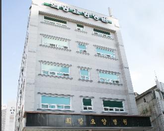 희망요양병원